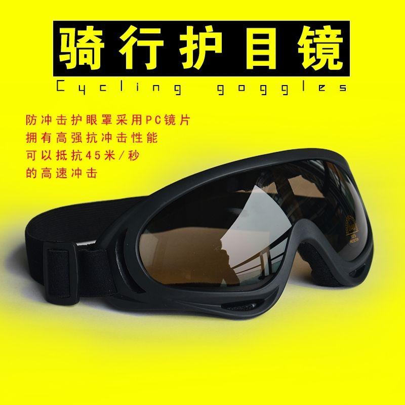 Купить Защитные очки в Китае, в интернет магазине таобао на русском языке
