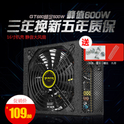 Research of intelligent core GT680W rated 500W desktop computer power peak of 600W mainframe power supply