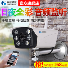 Smart Wireless wifi phone remote home monitor outdoor HD night vision network set surveillance camera