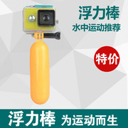 Gopro Hero4/3+/3/2 self bar bar bar float buoyancy handheld camera movement diving accessories.