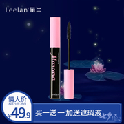 Leelan/ Li Lan eyes adorable Mascara slim dense is not easy to halo Mascara Waterproof and sweat