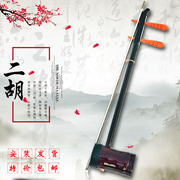 Erhu beginner general adult students direct selling stage props gift accessories to send shipping freight insurance