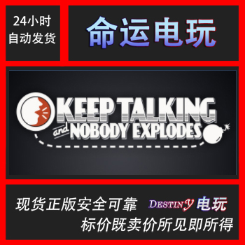 Steam PC正版 Keep Talking and Nobody Explodes 没人会被炸掉