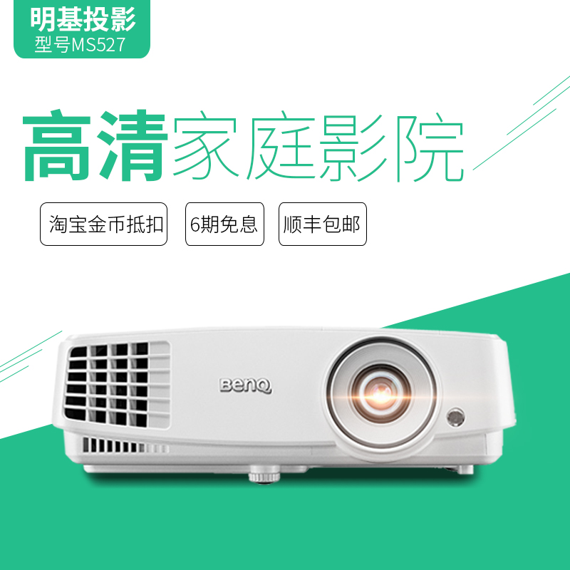 BenQ MS527 projector, 3200 lumens, commercial and residential HD 1080P, 3D projector, home