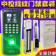 In the control of intelligence F7plus fingerprint access control machine password card electronic access control system set