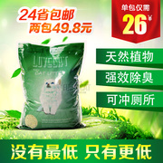 -love cat Green Tea corruption cat litter cat litter 6L tofu