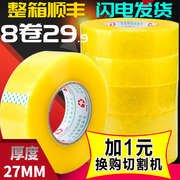 Transparent tape 4.5 5.5 6cm wide hit Taobao express packing sealing tape wholesale FCL