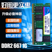 Original package DDR2 667 1G notebook memory PC2-5300 compatible with the 2G support dual