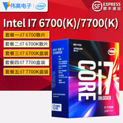 Intel Intel/ i7 6700/6700K 6700K/7700/7700K CPU processor boxed pieces