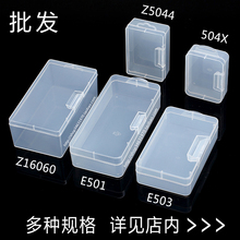 Rectangular transparent box with cover electronic parts storage box phone component box white PP plastic box accessories