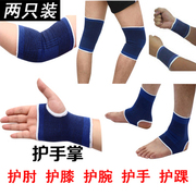 A thin section of the basketball sports gear suit armguard palm ankle elbow wrist knee ankle children dance