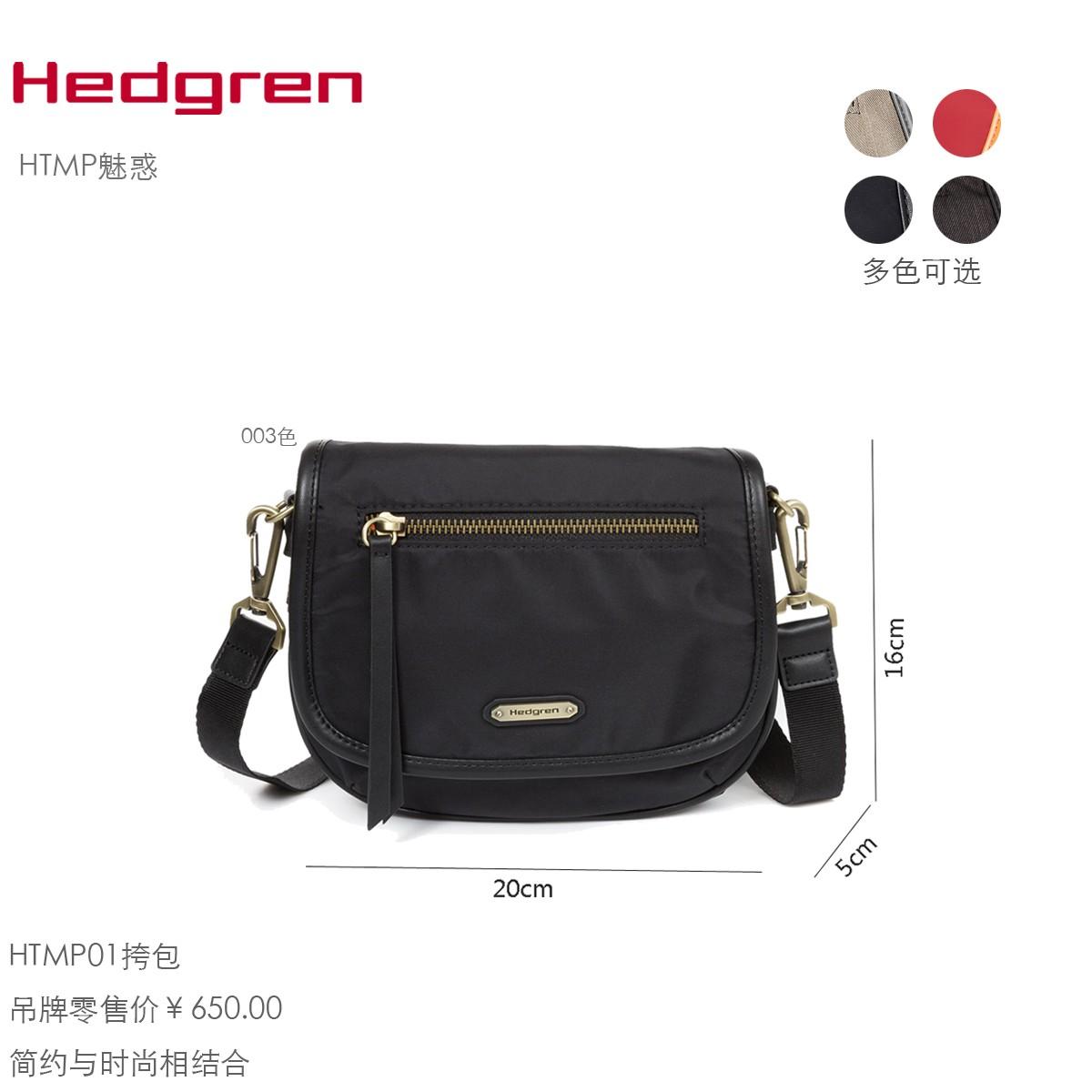 国内代购▲Hedgren海格林 HTMP01时尚小方包挎包专柜