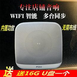 智能壁挂音箱无线蓝牙WIFI店铺专用音响挂墙式室内家用多台同步