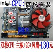 Motherboard + Pentium Dual Core Processor +2G memory =130 + fan yuan, home game desktop