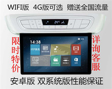 Buick GL8 Business Travel 25S28T Android Ceiling Car Display Network TV Rear Entertainment Original Refit