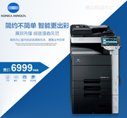 Komate color copier A3 copier Kemei C652/C452 552 color copier 360353650