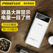 PISEN 20000M intelligent mobile phone charging Po Ma universal mobile power supply genuine large capacity Apple special punching