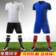 2017 new printing plate free football suit male soccer training suit football soccer jerseys Custom