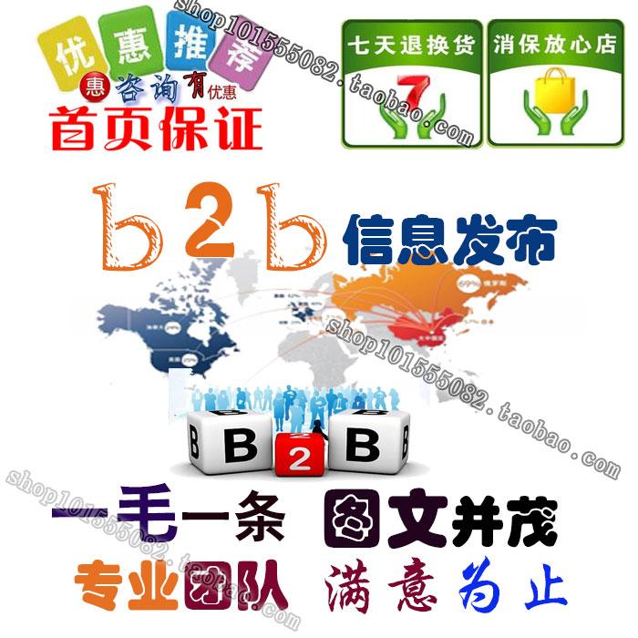 公司产品信息代发布网站排名优化seo分类B2b平台软文推广厂家直销