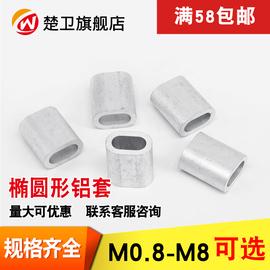 椭圆单孔铝套铝扣钢丝绳卡头夹头M0.5/0.8/1/1.2/1.5/2/3/4/5/6/8