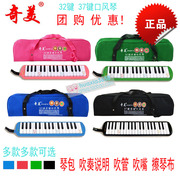 Genuine Chi Mei mouth organ 37 key security genius elf zhe 32 key CMO pianica