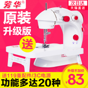 Fanghua 202 sewing machine home electric mini multi-function small manual thick sewing machine micro-pedal