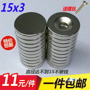 By the strong magnet wafer diameter 15X3 NdFeB permanent magnet magnetic sheet with circular hole strong magnet