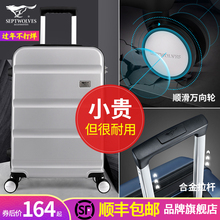 Seven wolf suitcase, male trolley case, female 24 suitcase, Cardan wheel case, small 18 inch 20 inch boarding case