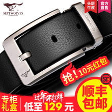 Septwolves leather belt male pin buckle head layer leather men's business casual young middle-aged wide belt belt