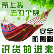 Hammock, outdoor camping, single and double thickening anti rollover canvas hanging chair, student dormitory, domestic indoor leisure swing