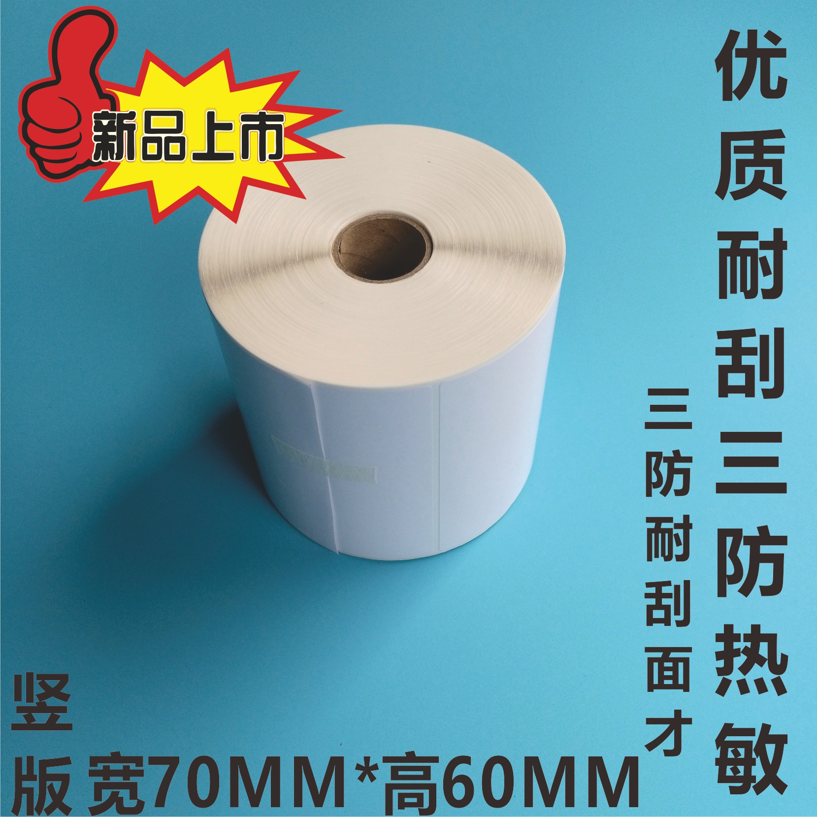70*60*500 three anti scratch adhesive thermal sensitive paper · thermal label paper · bar code printing paper