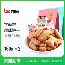 Bundchen Letter cake plane biscuit 160g*2 bag with packet cartoon cookies Mickey casual children's snacks