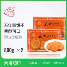 three cattle Evergreen biscuit gift box 800g*2 box purchase casual snacks new year's packaging large package delicious