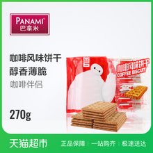 Baramite Disney White Coffee Cookie Cracker 270g Casual Snack