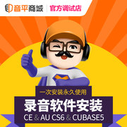 CE& AU CS6& CUBASE5 recording and audio editing software! Once installed, permanent use!