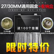 30mm washer box Sun Zhongshan coin coin coin box protection chicken common coin collection box to send storage box