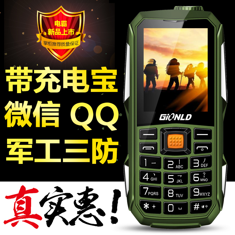 PA military Land Rover mobile phone straight old man voice flashlight military three old people cell phone