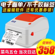 Aibo electronic surface thermal paper printer single bar code label express hit single printer E Po