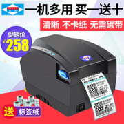 Aibo thermal barcode printer stickers two-dimensional code clothing tag supermarket price tag machine