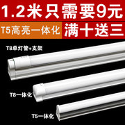 LED lamp T8/T5 integrated fluorescent lamp 1.2 meters ultra bright LED energy-saving light source tube set