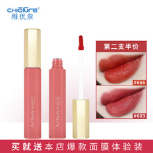 稚优泉雾面 Matte Lip Glaze Lasting Moisturizing Lip Gloss Lip Glossing Lip Liquid Moisturizing Lipstick Shaking Voice Nine
