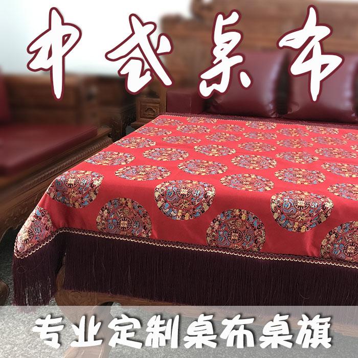 中式桌布明清古典中国风餐桌旗茶几布仿古红木家具台布长方形定做