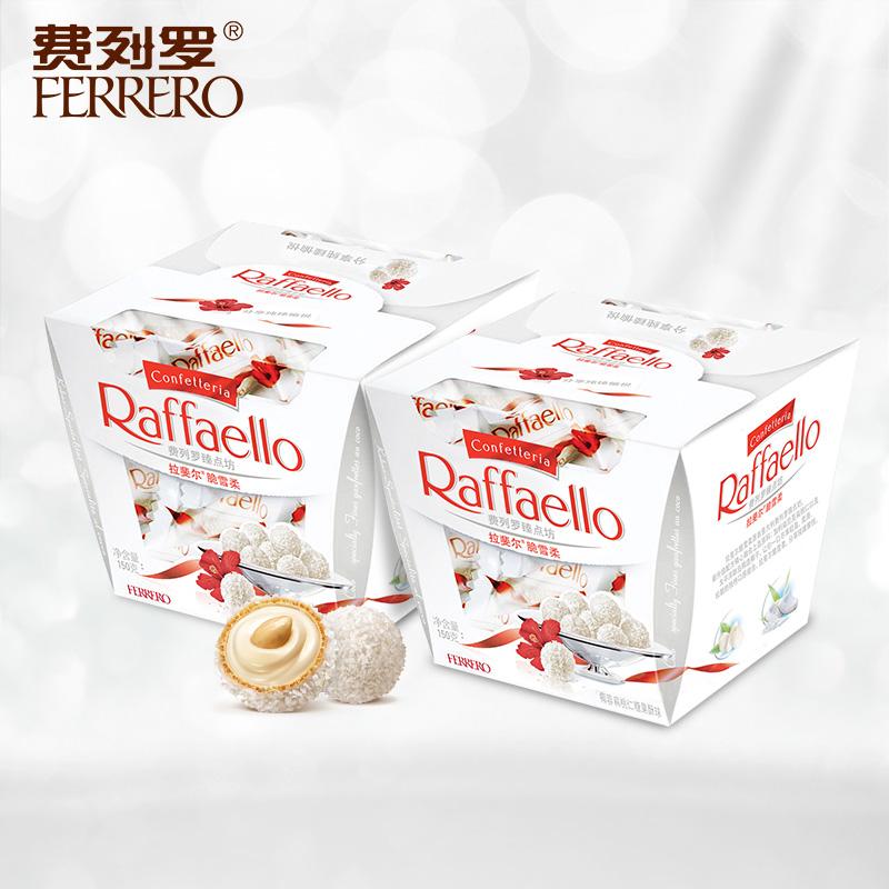 费列罗巧克力进口拉斐尔白球椰蓉糖果15粒*2婚礼喜糖礼盒情人节