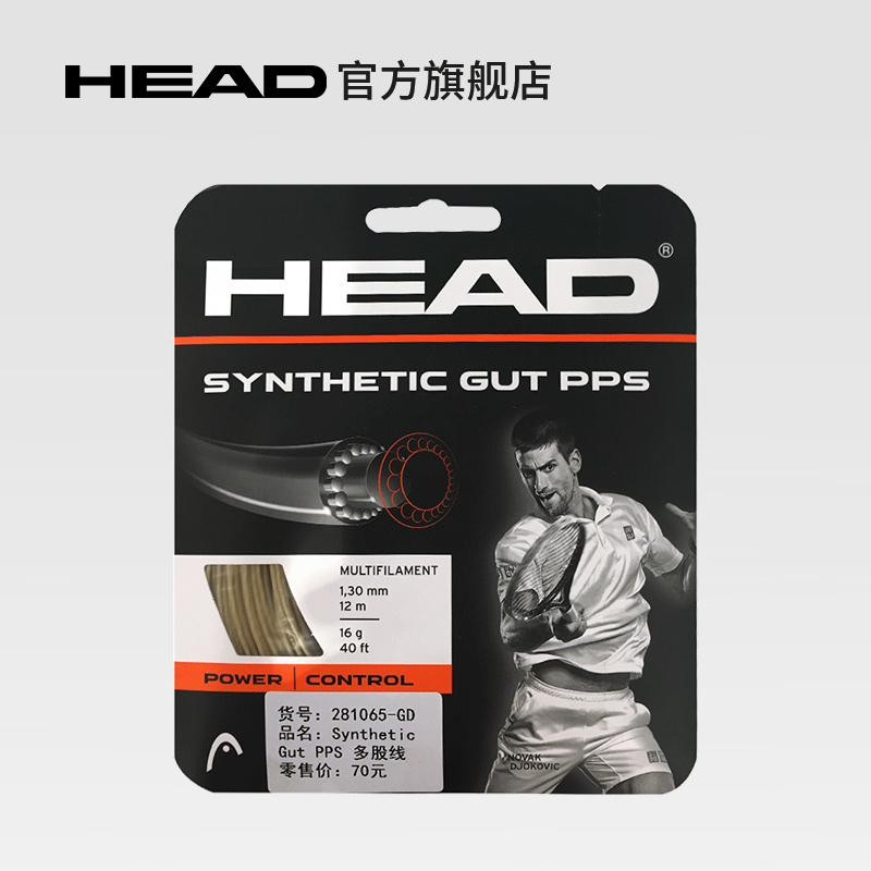 【HEAD/海德】Synthetic Gut PPS 网球线