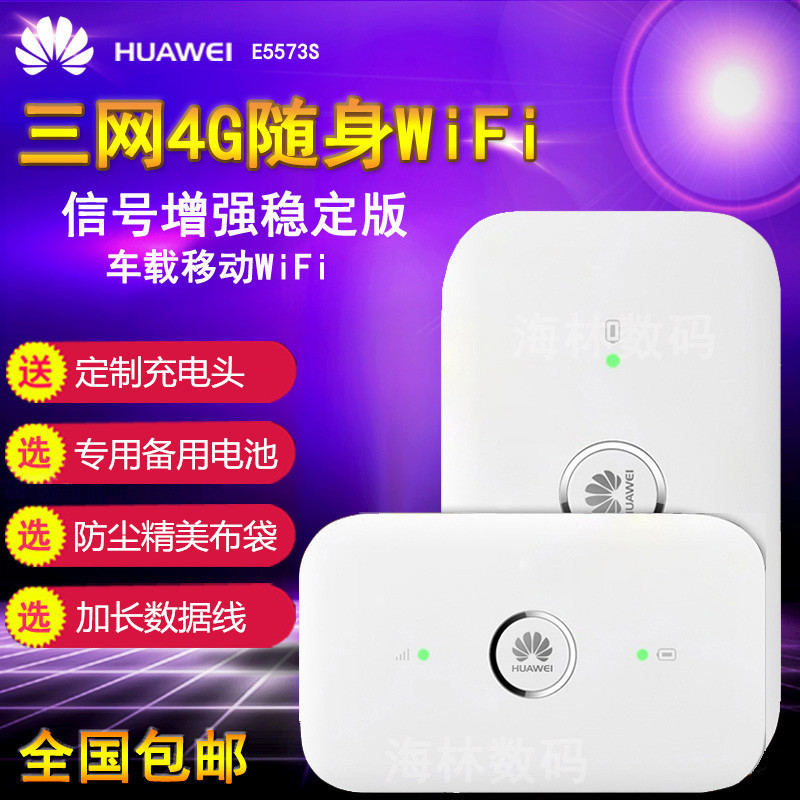 HUAWEI, E5573s-856/853, telecom, Unicom, mobile 3G4G, wireless router, on-board WiFi, network card