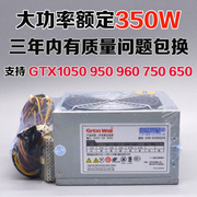 The Great Wall computer power desktop machine rated peak 350W 450W alone significantly 6P mute shipping