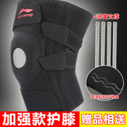 Lining basketball and running riding knee squat badminton fitness professional summer outdoor climbing gear