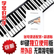 Special offer every day 61 key online piano piano roll folding soft independent portable gift