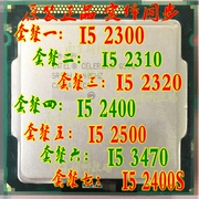Intel Intel/ 345034701155 pin CPU i5-2300 2310232024002500