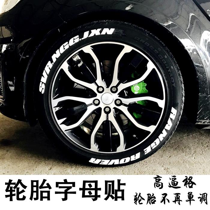 摩托 汽车轮胎改装英文字母装饰低趴潮个性贴纸3d立体橡胶2017新